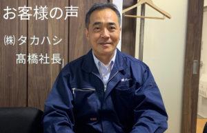 ㈱タカハシ 高橋射社長